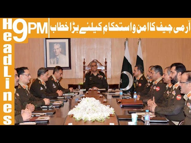 COAS important statements today   Headlines 9 PM   13 December 2018   Khyber News