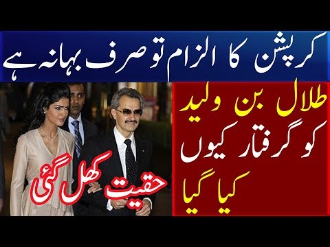 Alwaleed bin talal arrested corruption case
