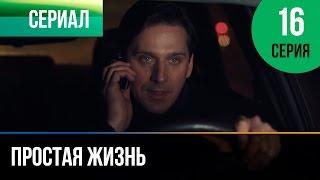 ▶️ Простая жизнь 16 серия - Мелодрама | Фильмы и сериалы - Русские мелодрамы