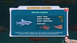 Прохождение HUNGRY SHARK EVOLUTION 2 - АКУЛА-МАКО [Mako Shark]