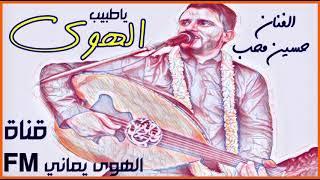 ياطبيب الهوى بالله داوي جروحي حسين محب