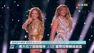 愛爾達電視20200203/第54屆超級盃中場秀 J.LO夏奇拉同場飆歌