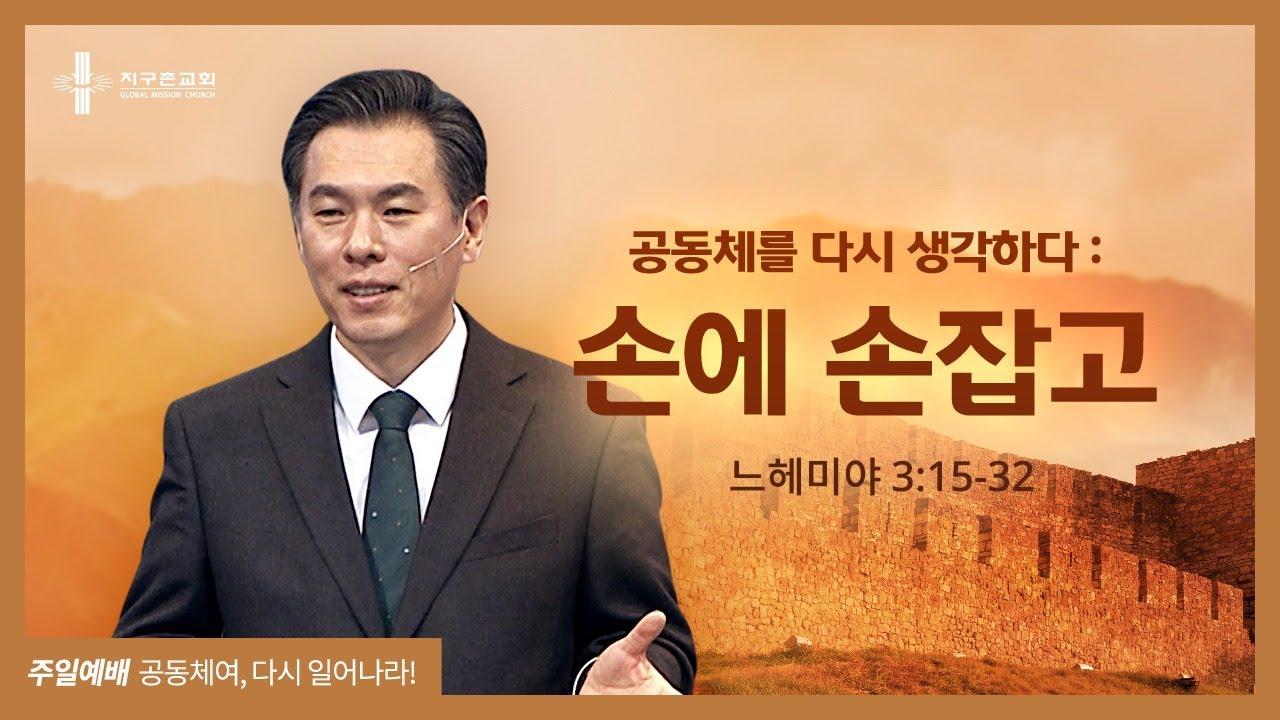 [지구촌교회] 주일예배 | (5) 공동체를 다시 생각하다: 손에 손잡고 | 최성은 담임목사 | 2021.07.04