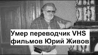 Умер переводчик фильмов Юрий Живов (Плохие Новости)
