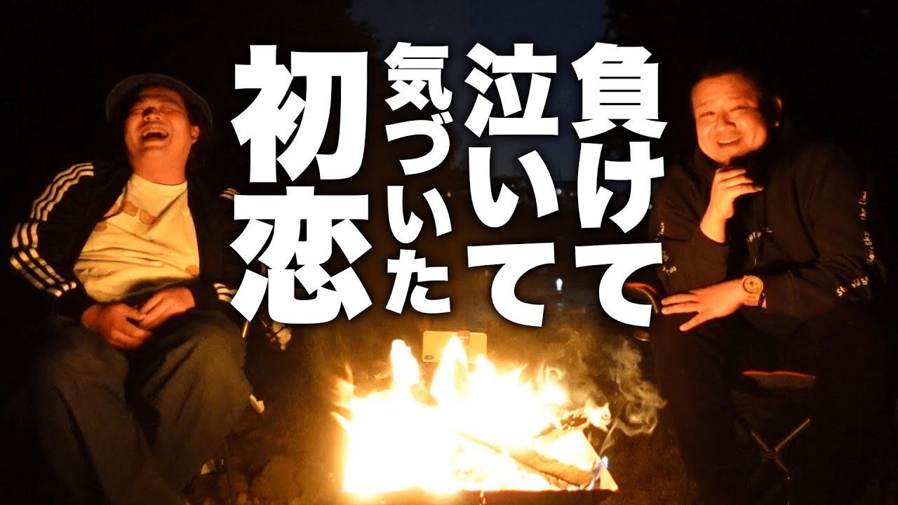 【焚火ラジオ】大男2人で初恋の話をしてみた【大自然】
