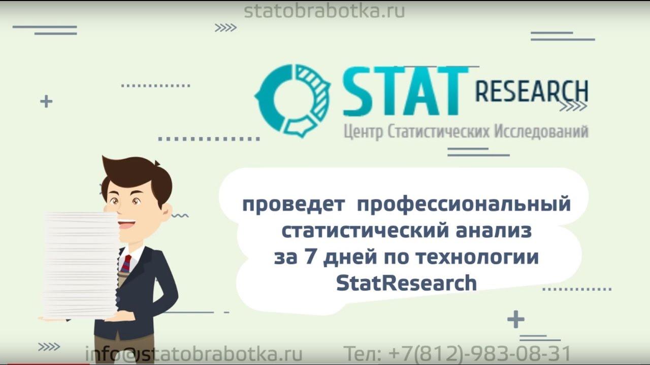 Статистический анализ данных Диссертаций за дней  Статистический анализ данных Диссертаций за 7 дней
