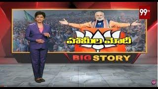 ప్రచారంలో దూసుకుపోతున్న మోడీ | Big Story On Narendra Modi Election Campaign 2019 | 99TV