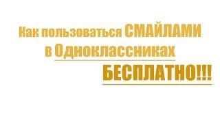 Много СМАЙЛОВ для ОДНОКЛАССНИКИ.РУ