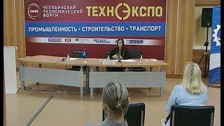 """Челябинский экономический форум """"ТехноЭкспо"""""""