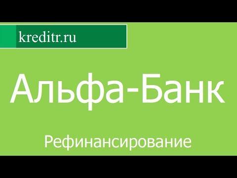 Альфа-Банк обзор Рефинансирования кредитов условия, процентная ставка, срок