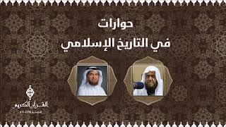 حوارات في التاريخ الإسلامي مع الشيخ / د. محمد العبده _ 30