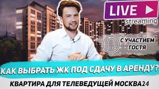 Покупка новостройки под сдачу в аренду / Какой ЖК выбрать для инвестиций телеведущей?  /  Headliner