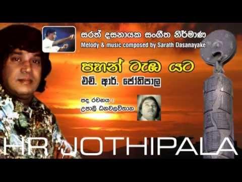 Pahan Temba Yata - HR Jothipala (Original)