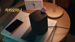 [카카오미니] 카카오의 첫 번째 스마트 스피커 - 노래 알람 편