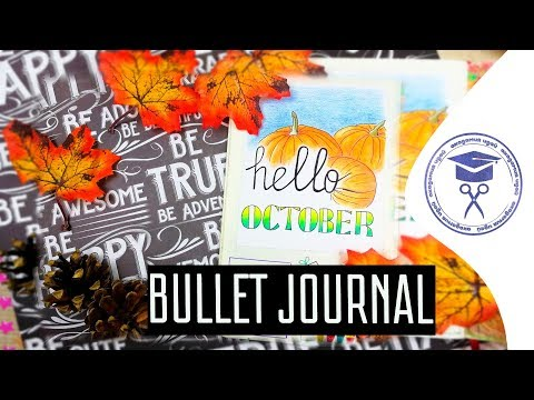 BuJo – (Еже)Дневник в точечку