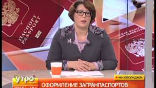 Оформление загранпаспортов. Утро с Губернией. Gubernia TV(С 1 января 2015 года госпошлина на загранпаспорт станет дороже на тысячу рублей в связи изменениями в Налогов..., 2014-11-26T01:09:02.000Z)