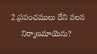 Telugu Bible Quiz #Shorts #05