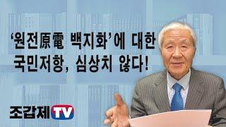 [조갑제TV] '원전(原電) 백지화'에 대한 국민저항, 심상치 않다!