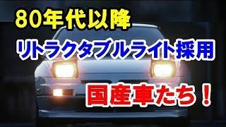 リトラクタブルヘッドライトを採用した80年代以降の国産車!