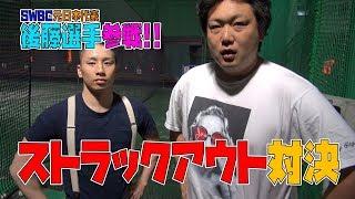 【ストラックアウト対決】元軟式日本代表の投手と真剣勝負したらまさかの結末が…