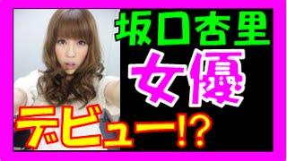 坂口杏里さん(25) 【2016現在消えた訳は!?】 バイきんぐの「小峠英二...