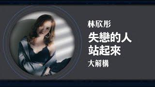 林欣彤 《失戀的人站起來》大解構
