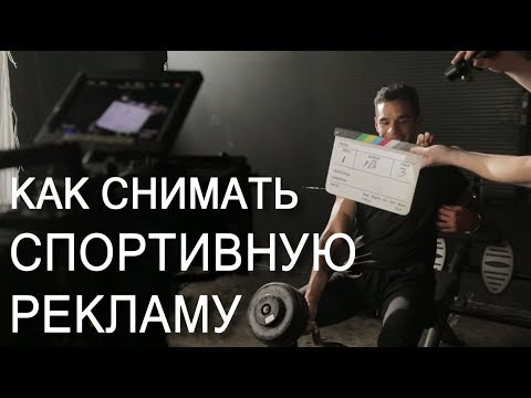 Как снимать спортивную рекламу
