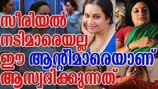 സീരിയല് നടിമാരെയല്ല ഈ ആന്റിമാരെയാണ് ആസ്വദിക്കുന്നത് | Malayalam TV Actresses