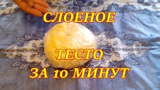 Слоеное Тесто за 10 минут))) Простой и легкий рецепт./The puff Pastry for 10 minutes