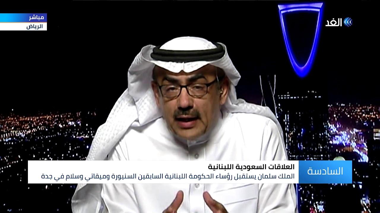 قناة الغد:محلل سعودي يكشف أسباب حديث الملك سلمان الأخير بشأن لبنان