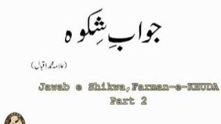 """Shikwa , Jawab e Shikwa , Farman e KHUDA  part 2/2 "" with meanings by IQBAL"