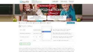 Конкурс для школьников и дошкольников «Безопасный мир» http://www.konkurs-krugozor.ru/
