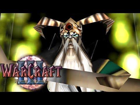#9 ФИНАЛ + МНЕНИЕ И РЕКОМЕНДАЦИИ ПО КАМПАНИИ / Седьмой / Warcraft 3 Душа Демона прохождение