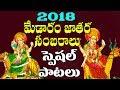 Medaram Sammakka Sarakka Jatara Special Songs-2018    Telugu Devotional Songs    Volga Videos