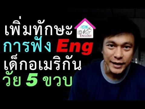 C๖๔: เรียน-เทคนิคการฟัง+ฝึกแปล-ภาษาอังกฤษ