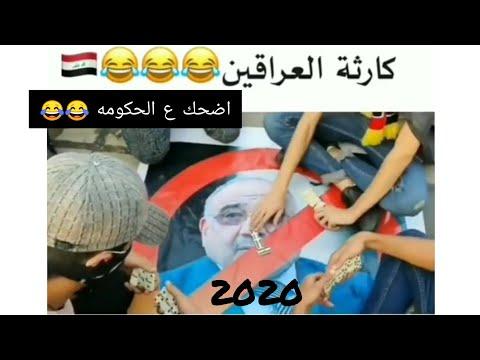 تجميع مقاطع مضحكة للمتظاهرين 😂😂ابو الشـــغب فرحان لان بالطابق السادس 😂مظاهرات العراق اليوم