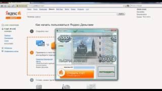 Видео Инструкция пополнения счета с помощью платежной системы Яндекс.Деньги
