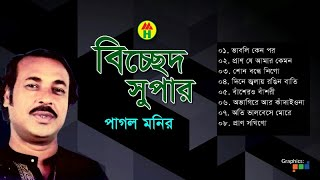 Pagol Monir - Bicched Super | বিচ্ছেদ সুপার | Full Audio Album