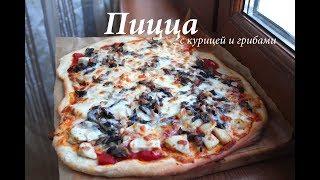 Пицца с курицей и грибами/ Пицца тонкая рецепт/ Готовлю с любовью