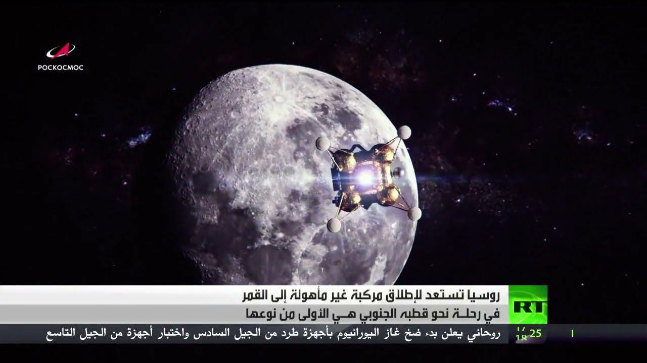 روسيا تستعد لإطلاق مركبة غير مأهولة إلى القمر في رحلة نحو قطبه الجنوبي هي الأولى من نوعها  - نشر قبل 2 ساعة