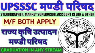 UPSSSC मण्डी परिषद भर्ती  UPSSSC MANDI PARISHAD RECRUITMENT   जाने पूरा डिटेल अभी देखे