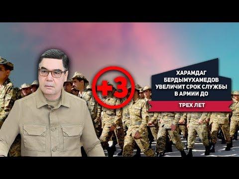 Туркменистан: Харамдаг Бердымухамедов Увеличит Срок Службы В Армии До Трех Лет