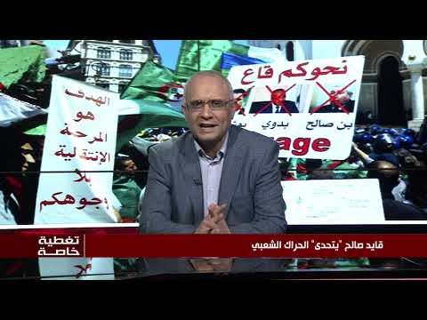 """قايد صالح """"يتحدى"""" الحراك الشعبي"""