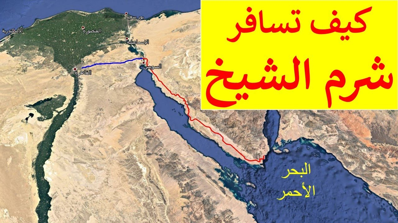 طريق شرم الشيخ الجديد كيف تسافر بالسيارة من القاهرة إلى شرم الشيخ Youtube