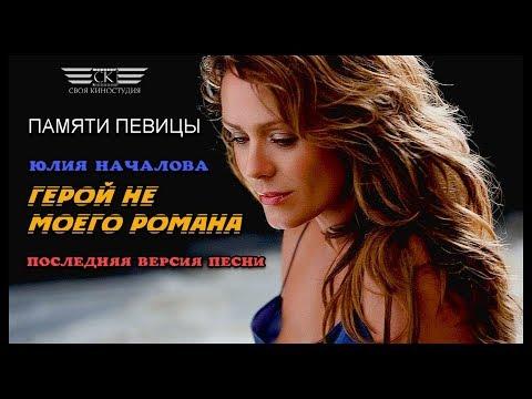 Юлия Началова - Герой не моего романа (Последняя версия песни 2019)