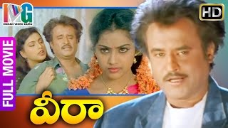 Veera Telugu Full Movie | Rajinikanth | Roja | Meena | Charanraj | Ilayaraja | Indian Video Guru