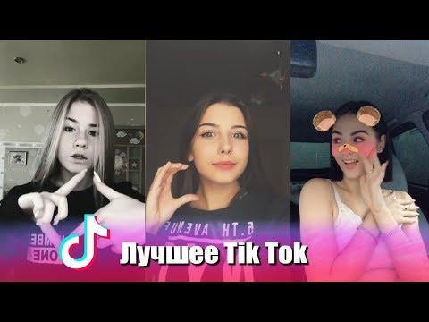 Лучшая музыка рунета! Лучшее из Tik Tok