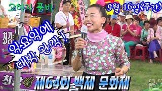 고하자 품바 🌹 9월 16일 일요일 오후 대박관객의 열기에 빅공연으로 ~^