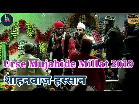 Shahnawaz Hassan Latest Manqabat | Urs E Mujahid E Millat 2019 | Naatiya Mushayera