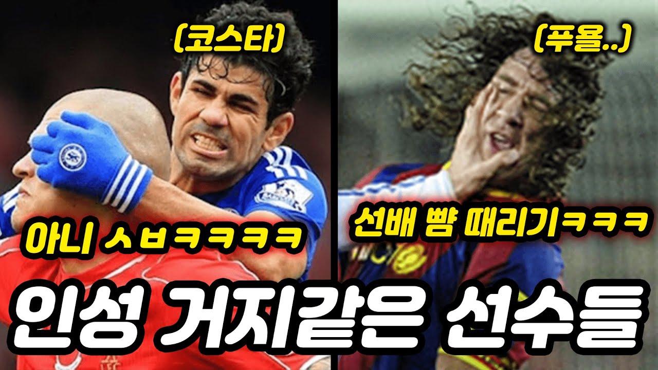 인성이 쓰레기라고 유명한 축구선수 TOP6